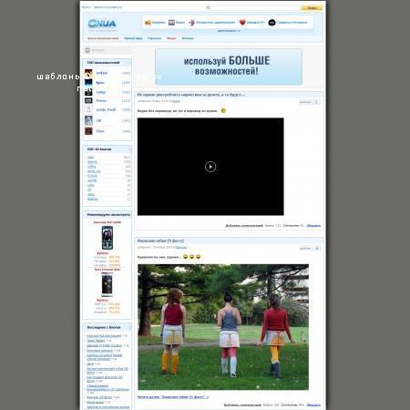 Template onua.com.ua