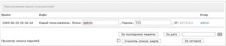 DLE v8.0 by Str@nnik сборка
